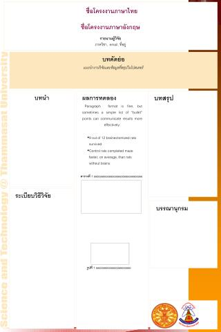 ชื่อโครงงานภาษาไทย ชื่อโครงงานภาษาอังกฤษ รายนามผู้วิจัย  ภาควิชา ,  email,  ที่อยู่