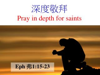 ???? Pray in depth for saints