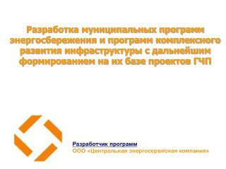 Разработчик программ ООО «Центральная  энергосервисная  компания»