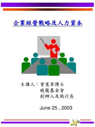主講人:曾憲章博士     曉龍基金會     創辦人及執行長 June 25 , 2003