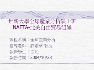 世新大學全球產業分析碩士班 NAFTA- 北美自由貿易組織