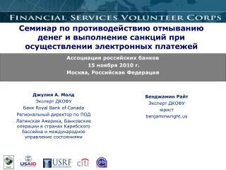 Джулия A. Молд Эксперт ДКОФУ Банк Royal Bank of Canada Региональный директор по ПОД