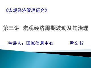 第三讲 宏观经济周期波动及其治理