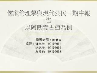 儒家倫理學與現代公民 — 期中報告 以阿朗壹古道為例