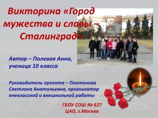 Викторина «Город мужества и славы – Сталинград»