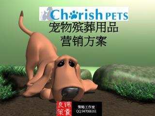 宠物殡葬用品 营销方案