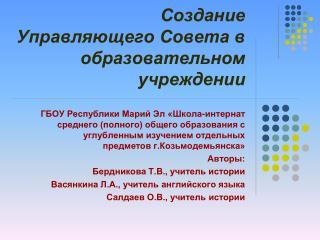 Создание  Управляющего Совета в образовательном учреждении