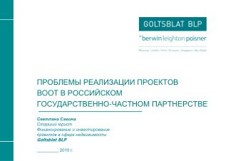 ПРОБЛЕМЫ РЕАЛИЗАЦИИ ПРОЕКТОВ  BOOT  В РОССИЙСКОМ  ГОСУДАРСТВЕННО-ЧАСТНОМ ПАРТНЕРСТВЕ