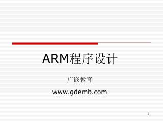 ARM 程序设计