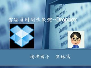 雲端資料同步軟體 --Dropbox