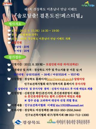 제 8 회 경상북도 미혼남녀 만남 이벤트 『 솔로탈출 !  결혼도전 ! 페스티벌 』