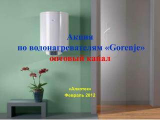 Акция  по водонагревателям «Gorenje» оптовый канал