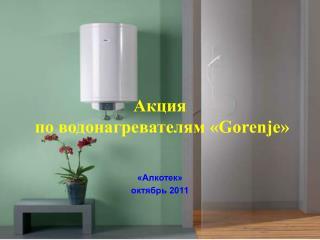 Акция  по водонагревателям «Gorenje»