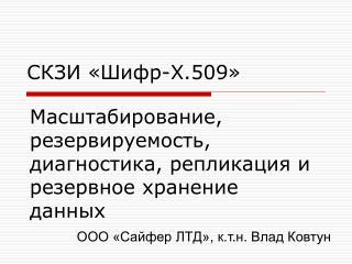 СКЗИ «Шифр-Х.509»