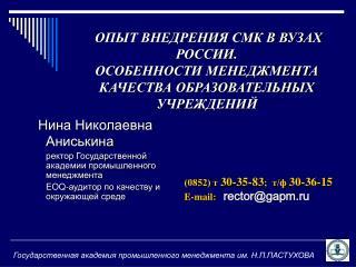 Нина Николаевна Аниськина ректор Государственной академии промышленного менеджмента