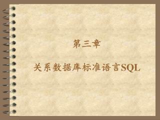 第三章 关系数据库标准语言 SQL