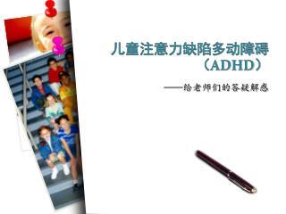 儿童注意力缺陷多动障碍( ADHD )