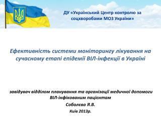 Ефективність  системи моніторингу лікування на сучасному етапі епідемії ВІЛ-інфекції в Україні