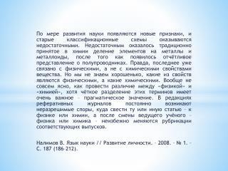 Интересна коллекция определений для термина «информация»