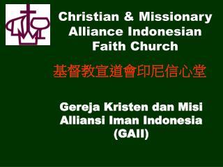 Gereja Kristen dan Misi Alliansi Iman Indonesia (GAII)