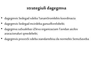 strategiuli dagegmva
