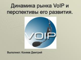 Динамика рынка  VoIP  и перспективы его развития.