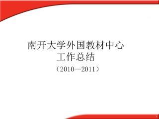 南开大学外国教材中心               工作总结 ( 2010--2011 )