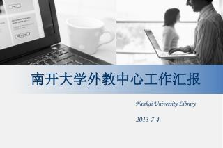 Nankai University Library 2013-7-4