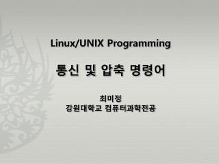 Linux/UNIX Programming 통신 및 압축 명령어 최미정 강원대학교 컴퓨터과학전공