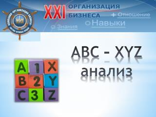 ABC – XYZ анализ