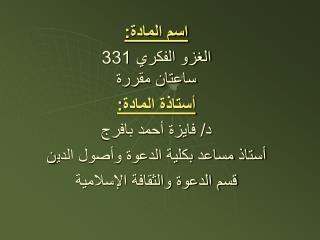 اسم المادة: الغزو الفكري 331 ساعتان مقررة أستاذة المادة: د/ فايزة أحمد بافرج