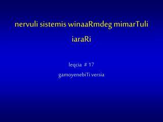 nervuli sistemis winaaRmdeg mimarTuli iaraRi leqcia  # 17 gamoyenebiTi versia