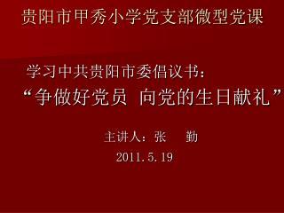 贵阳市甲秀小学党支部微型党课