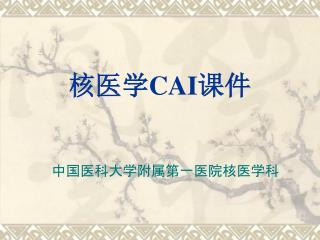 核医学 CAI 课件