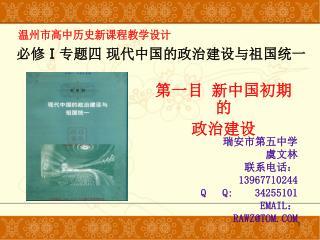 必修 Ⅰ 专题四 现代中国的政治建设与祖国统一