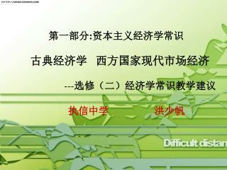 第一部分 : 资本主义经济学常识 古典经济学   西方国家现代市场经济 --- 选修(二)经济学常识教学建议