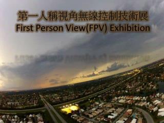 第一人稱視角無線控制技術展 First Person View(FPV) Exhibition
