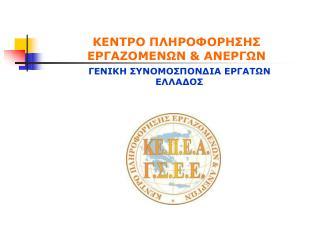 ΚΕΝΤΡΟ ΠΛΗΡΟΦΟΡΗΣΗΣ ΕΡΓΑΖΟΜΕΝΩΝ & ΑΝΕΡΓΩΝ