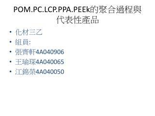 POM.PC.LCP.PPA.PEEk 的聚合過程與代表性產品