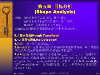 第五章  目标分析  ( Shape Analysis)