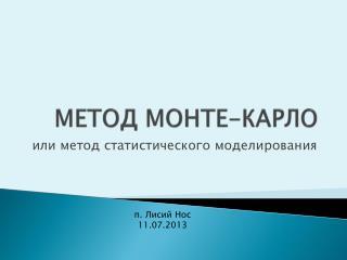 МЕТОД МОНТЕ-КАРЛО