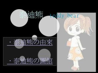 泰迪熊 teddy bear