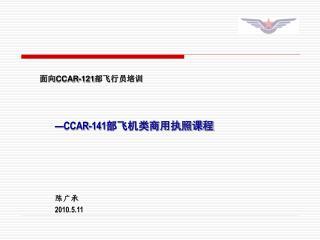 面向 CCAR-121 部飞行员培训