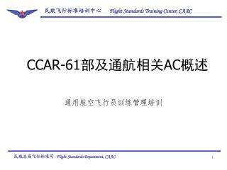 CCAR-61 部及通航相关 AC 概述