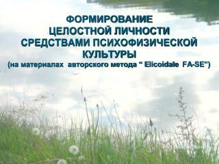 Специальность − 13.00.02 − психофизиология