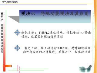 模块六   特殊功能模块及其应用