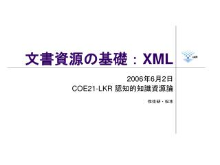 文書資源の基礎: XML