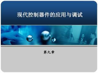 现代控制器件的应用与调试