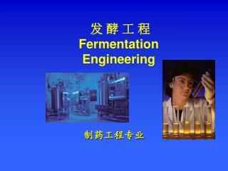 发 酵 工 程  Fermentation Engineering