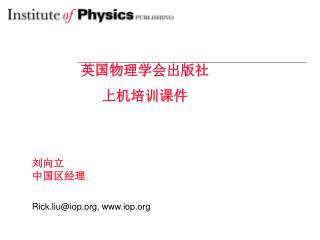 英国物理学会出版社 上机培训课件